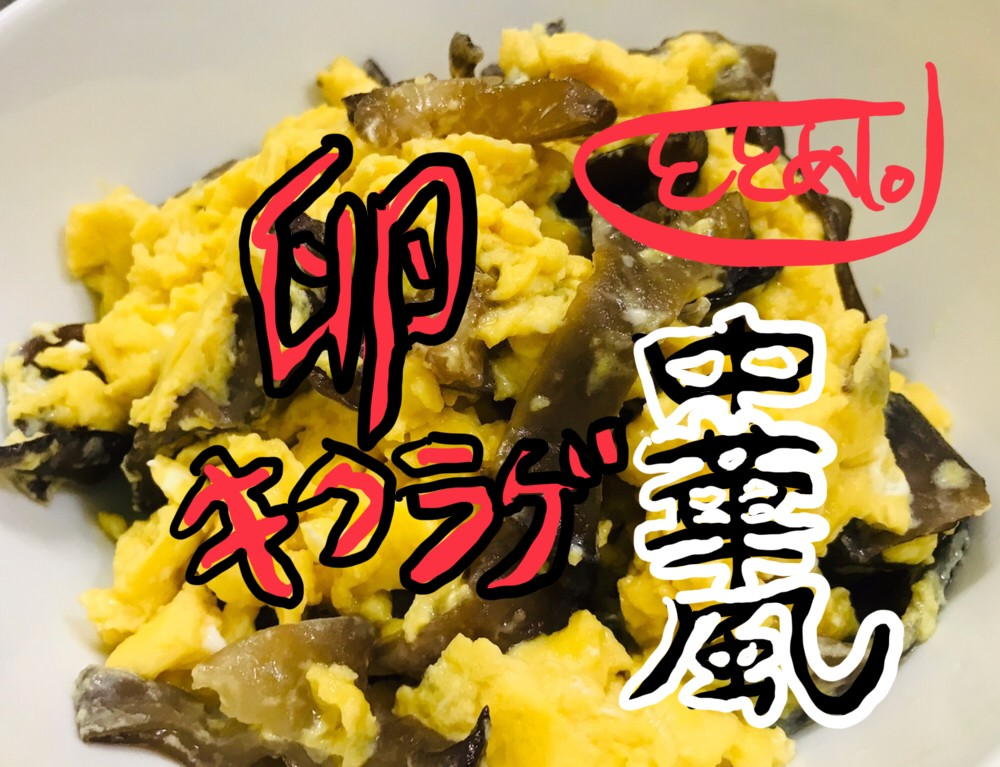 やみつき食感!キクラゲと卵の中華風炒め