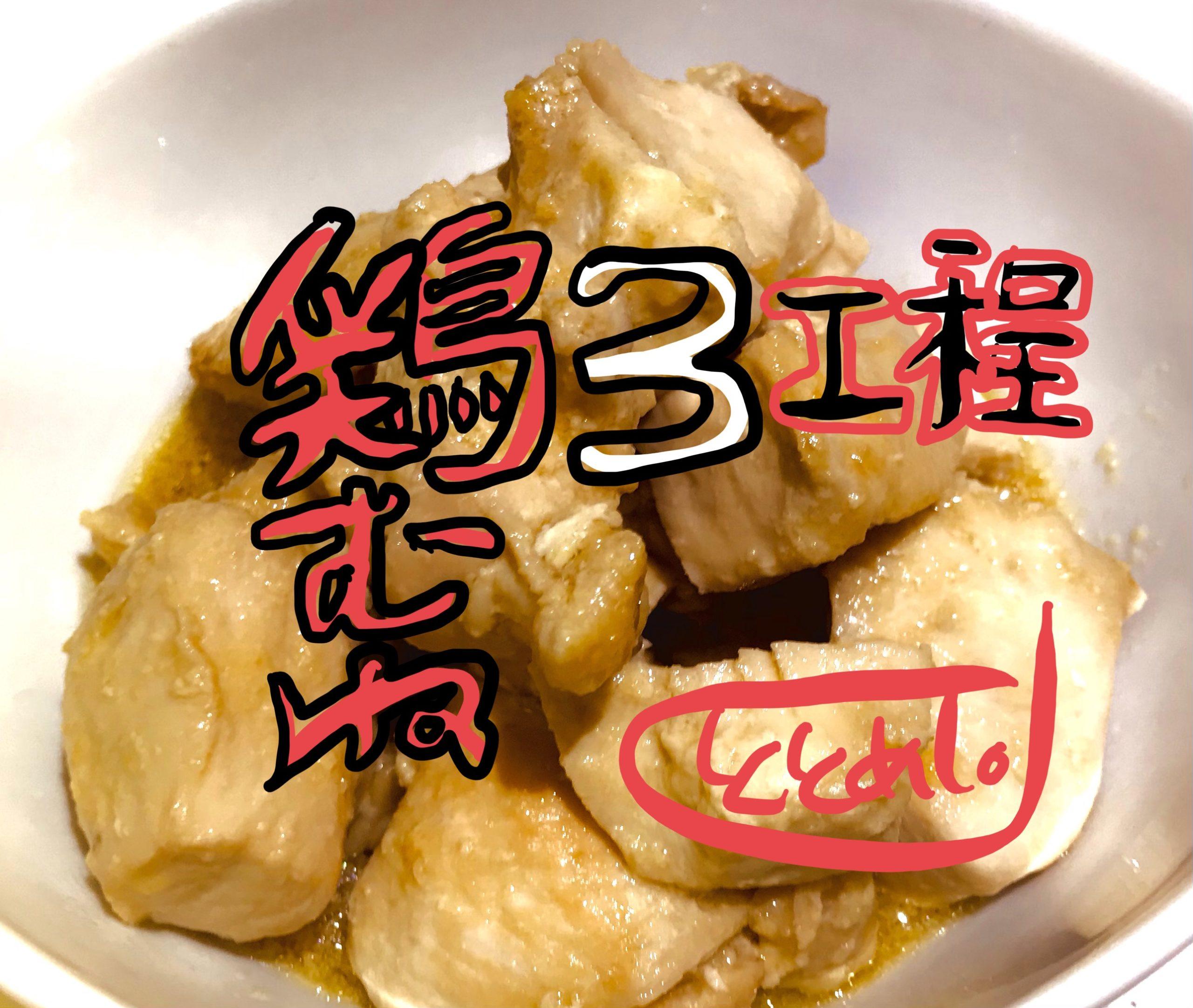 鶏 胸 肉 を 使っ た 料理