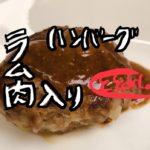 子どももOK!ラム肉入りのハンバーグ!!