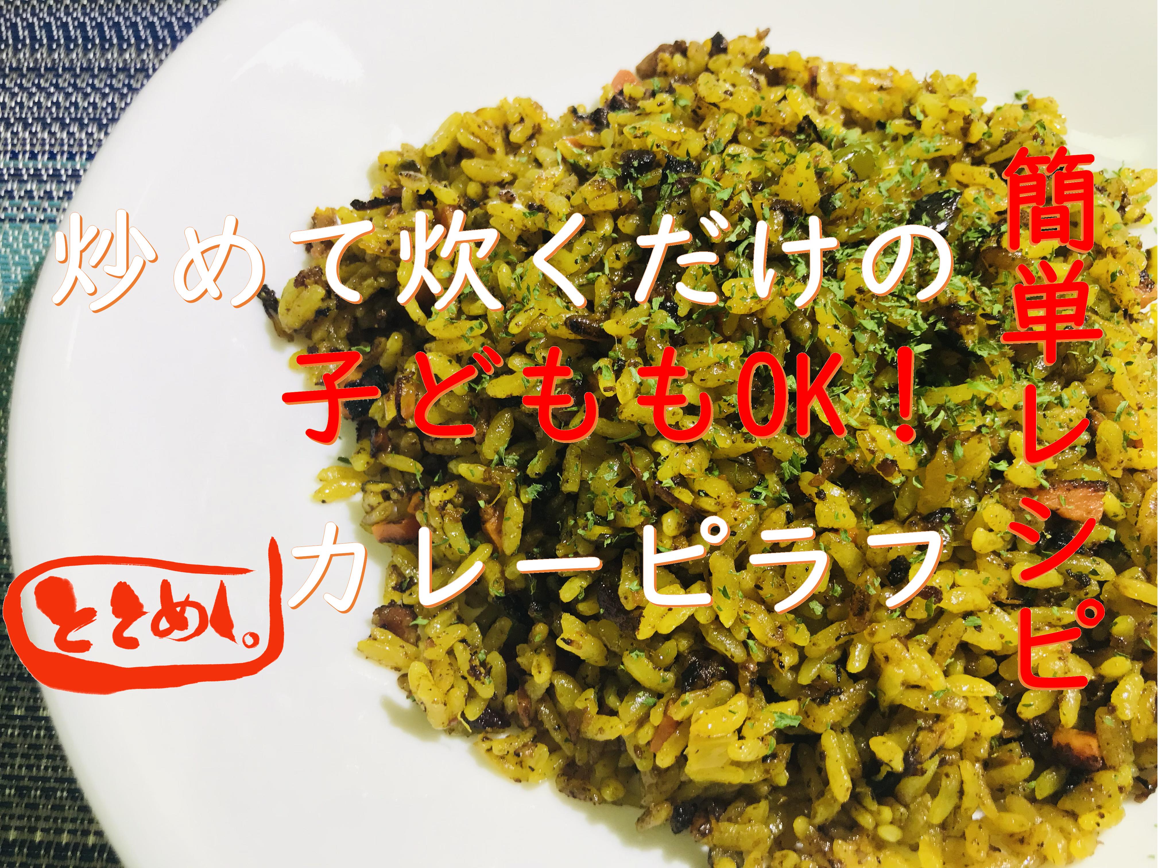 フライパン一つで炒めて、炊くだけ!!子どももOKなカレーピラフレシピ post thumbnail image